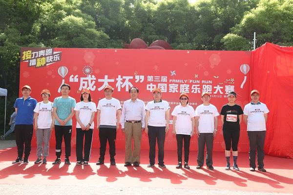 """""""预防接种 守护生命"""" 第三届中国家庭乐跑大赛在北京奥森公园举行"""