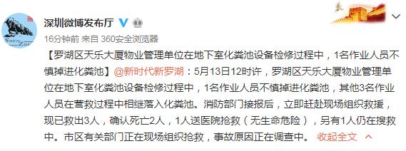 深圳工人在化粪池设备检修时掉进化粪池 2人已身亡