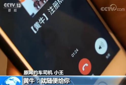 央视曝网约车乱象:马甲、同路不同价、投诉难