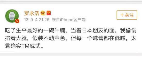 罗永浩:我不是精日,不是汉奸,我是一个中国人