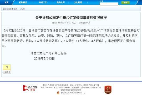 河南许昌公益演出现场发生灯架倒塌事故 已致1死5伤
