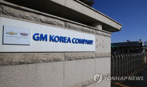 通用汽车宣布在韩国建立亚太总部 加大当地核心部件生产