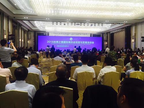 第五届丝绸之路国际商协会投资与贸易洽谈会西安举行
