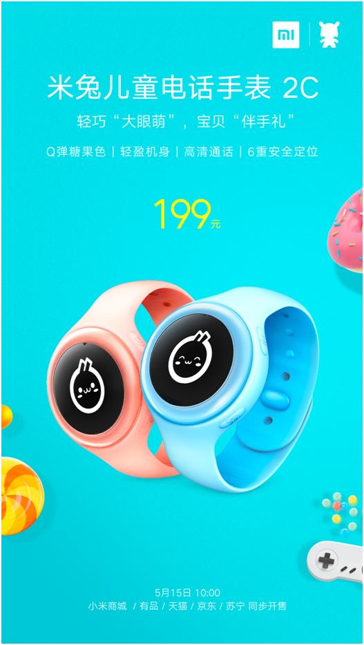 献礼六一!米兔儿童电话手表2C发布 售价199元
