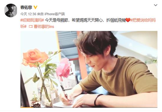 曹佑宁母亲节写表白信 与母亲隔空比心暖哭网友