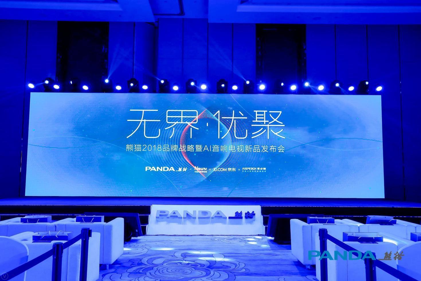 熊猫电视品牌回归 酷系列AI音响电视崭露活力