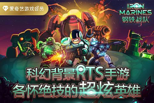 铁皮工作室RTS独立游戏《钢铁战队》再度来袭