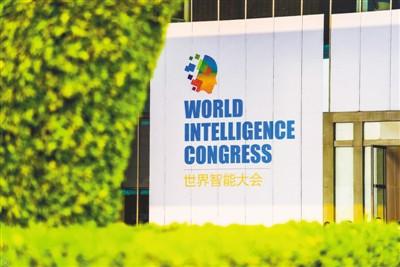 第二届世界智能大会5月16日将在天津拉开帷幕