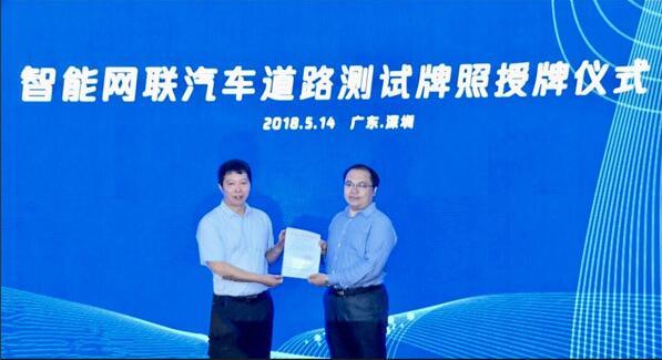 腾讯拿下深圳首块自动驾驶路测牌照 产品有望落地