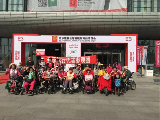 北京:康复+养老展 体验康复养老新模式