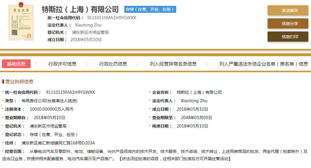 特斯拉上海子公司成立 注册资本1亿元