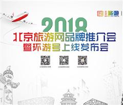 """北京旅游网品牌推介会暨""""环游号""""上线发布会将于5月16日举行"""