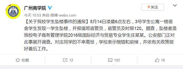 """广州商学院通报""""学生公寓坠楼""""事件:公安部门正调查"""