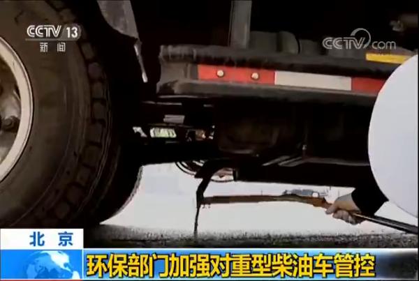 北京加强对重型柴油车管控 截至4月底共查处排放超标车辆8万辆次