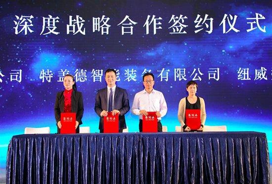 树根互联助力江苏十大行业上云 承办首届全球智博会论坛