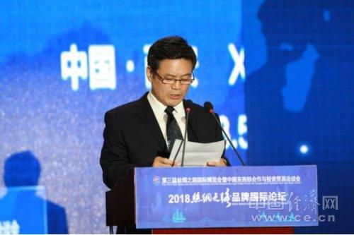 2018丝绸之路品牌国际论坛举办 共促丝路国家品牌崛起