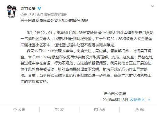 四川绵竹一民警处警不规范被网友曝光 目前已被停职