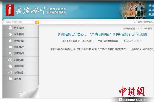 """四川省纪委监委介入调查""""严春风舆情""""相关情况"""