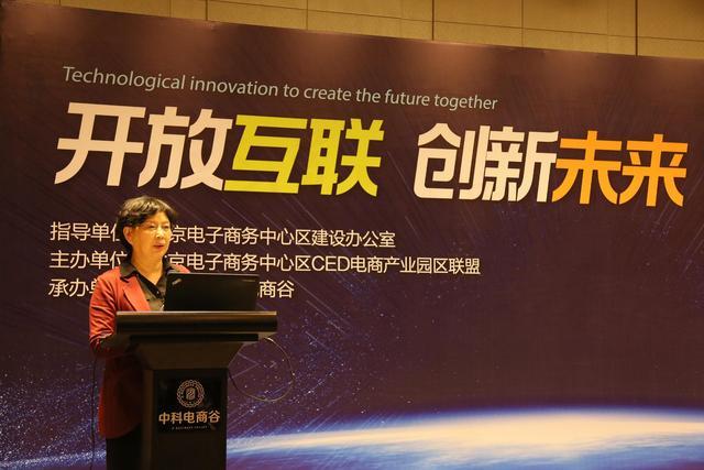 2018北京CED电商产业园区联盟大会在京隆重召开