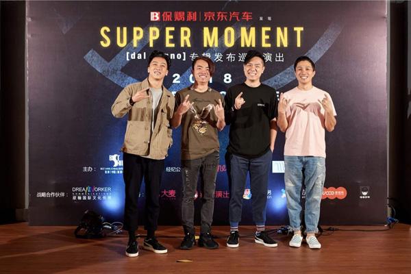 香港乐队Supper Moment 魔都强势开唱征服乐迷