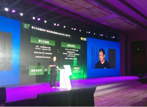 齐向东:网络安全技术创新进入第三代
