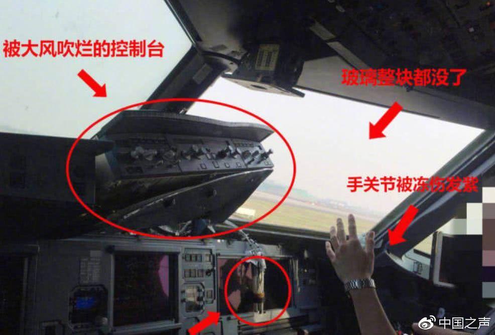 """川航事件排除""""鸟击""""""""无人机""""可能 或因机务维修操作不当"""