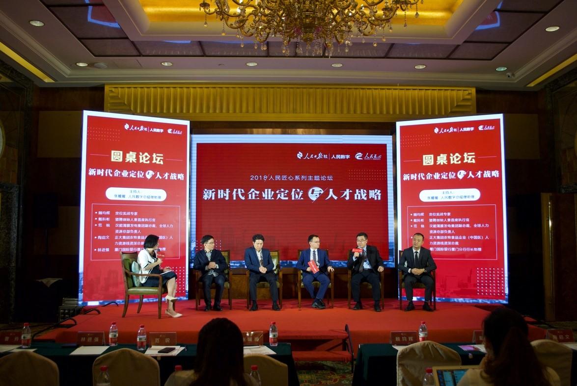 新时代企业定位与人才战略主题论坛在京举办