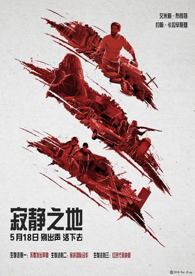 《寂静之地》中国首发生存法则预告及海报