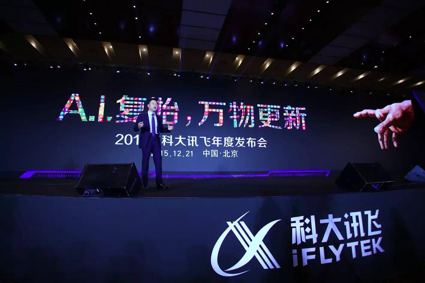 科大讯飞拟定增募资不超36亿加码人工智能