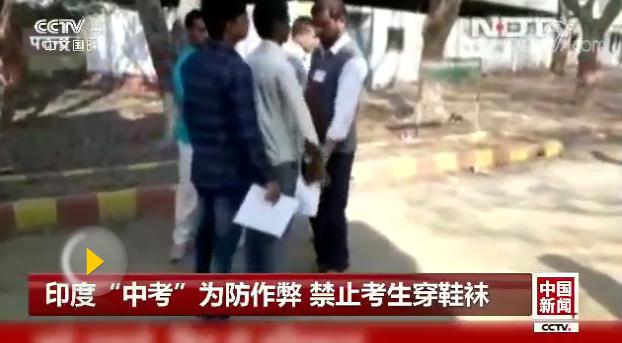 """印度学校为防考试作弊再出""""奇招"""":剪考生衣袖"""