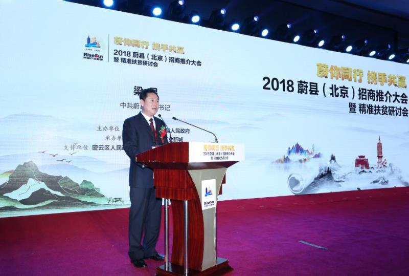 2018蔚县(北京)招商扶贫推介大会在京召开