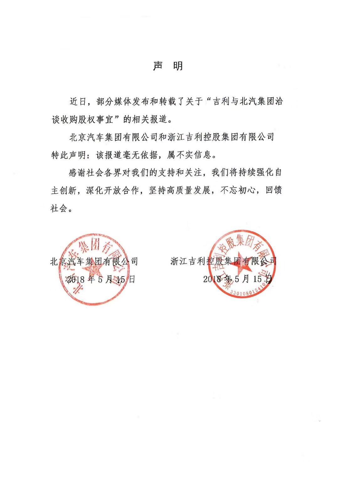 北汽、吉利澄清收购传闻 称报道不属实