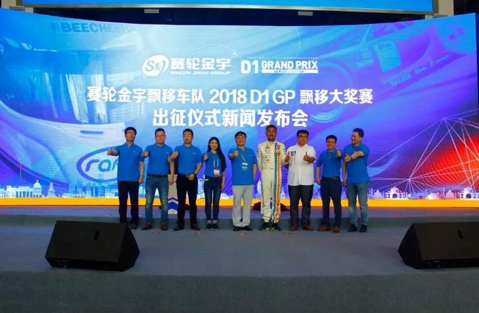 生而竞速从不畏惧 赛轮金宇开启2018 D1 GP征程