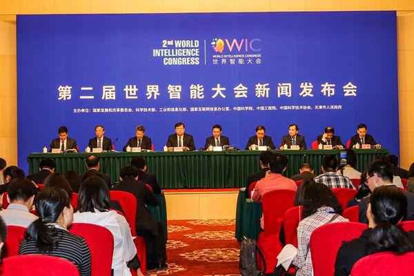 聚焦智能时代 第二届世界智能大会天津开幕