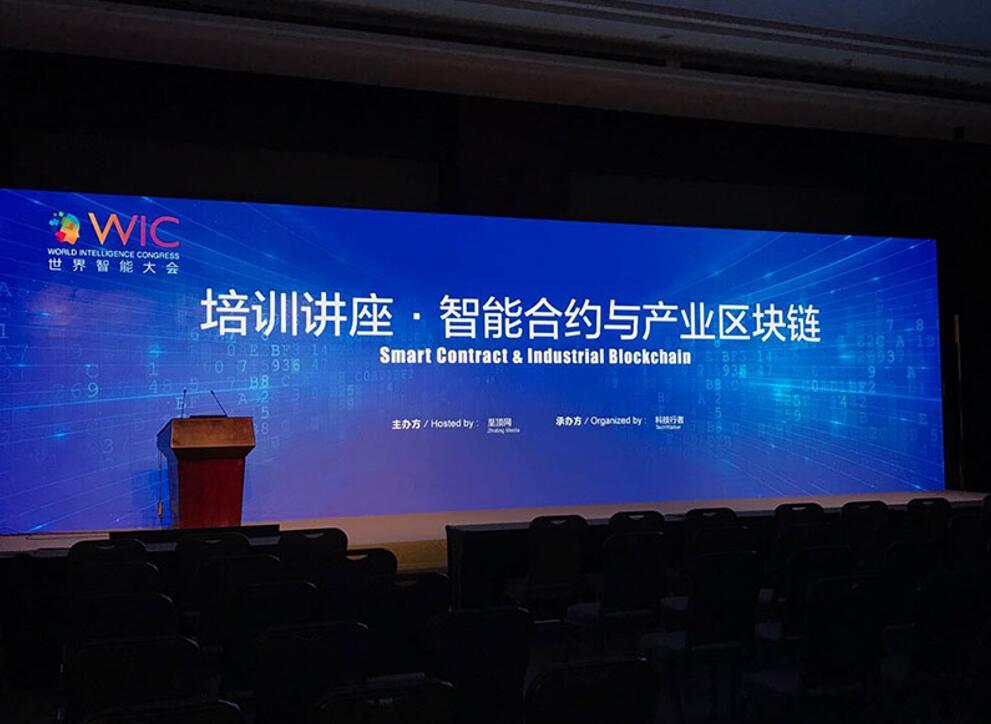 "【2018WIC】""智能合约""开讲 区块链人才培养"