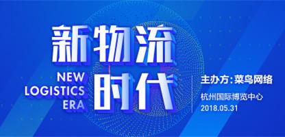 2018全球智慧物流峰会