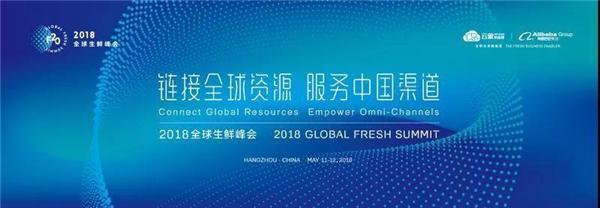 全球生鲜峰会落地中国 生鲜行业巨变在即