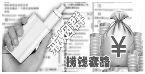 辅助戒烟产品市场调查:客服含糊 戒烟群里满是广告