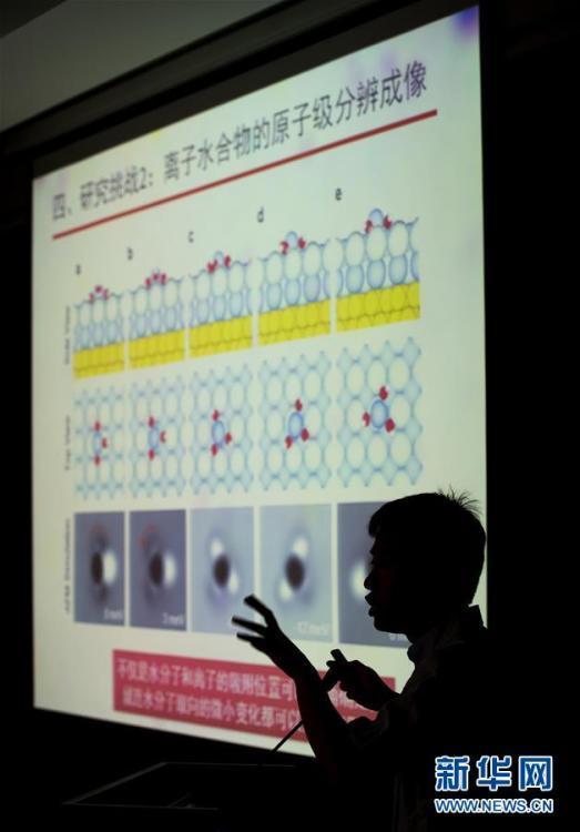 """""""看见""""原子极限 中国科学家揭示水合离子结构"""