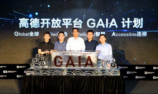 """高德开放平台发布""""GAIA计划""""首批覆盖三大行业"""