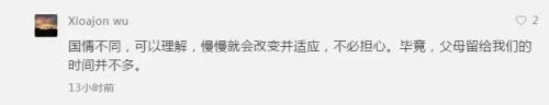 """外媒:华人把父母接到国外享福 """"水土不服""""增家庭矛盾"""