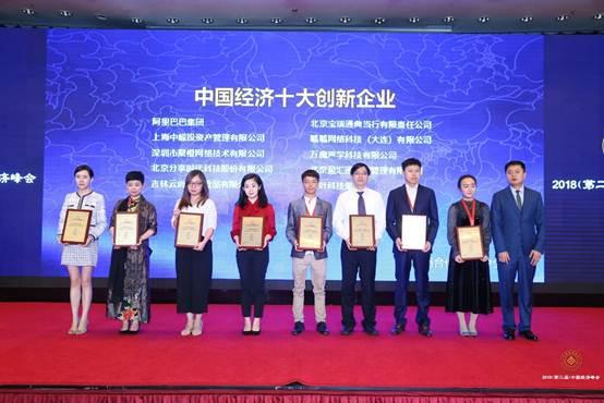 2018中国经济峰会举办 1MORE万魔耳机创始人谢冠宏领取两项大奖