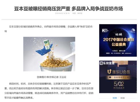 中国豆奶专家——龙王食品推出爆款产品HelloDou 打开豆奶市场新格局