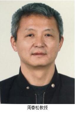 周春松教授应日本政府邀请访日