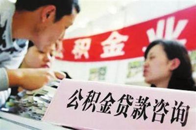 北京办公积金贷款无需再复印身份证