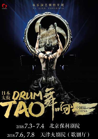 力量与艺术的完美融合 日本太鼓 DRUM TAO