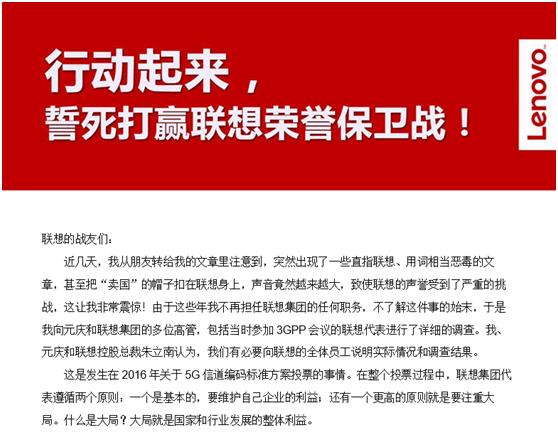 """柳传志澄清""""5G投票""""事件:誓死打赢联想荣誉保卫战"""