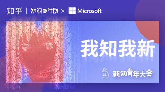 人工智能创作!微软小冰发布新歌《我知我新》