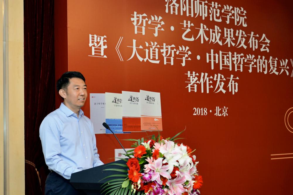 洛阳师范学院哲学·艺术成果暨杨中有教授专著发布会在北京召开