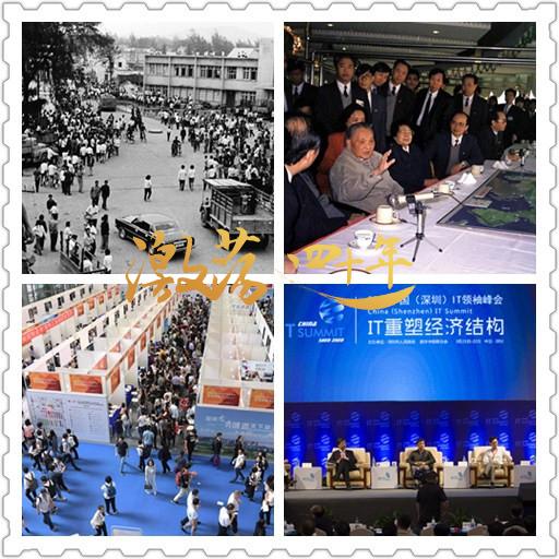 激荡四十年 · 深圳